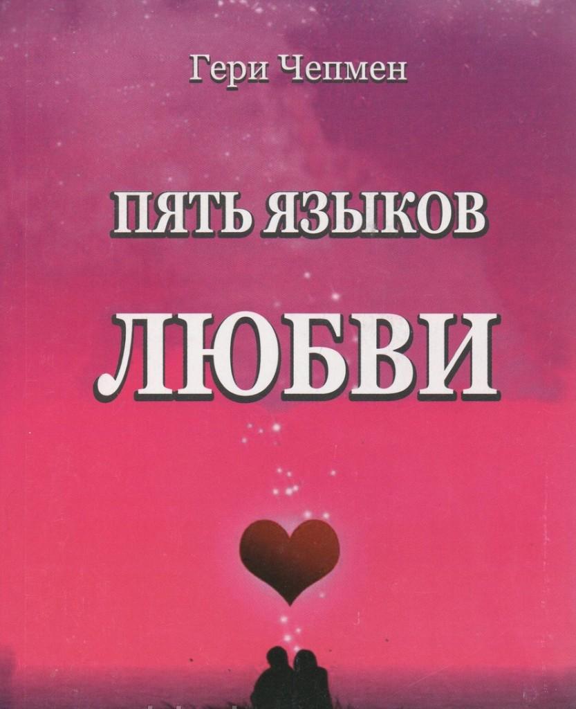 123700634_w640_h640_pyat_yazykov_l__hepmen_001
