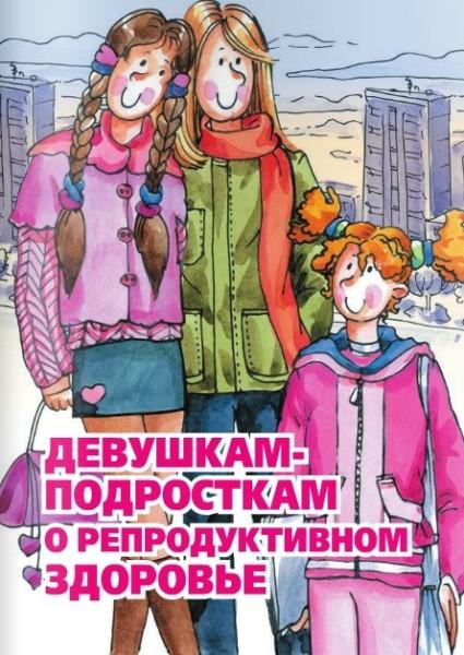 Девушкам-подросткам о репродуктивном здоровье