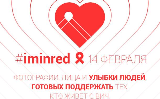 iminred-14-febr-no-zoom (1)